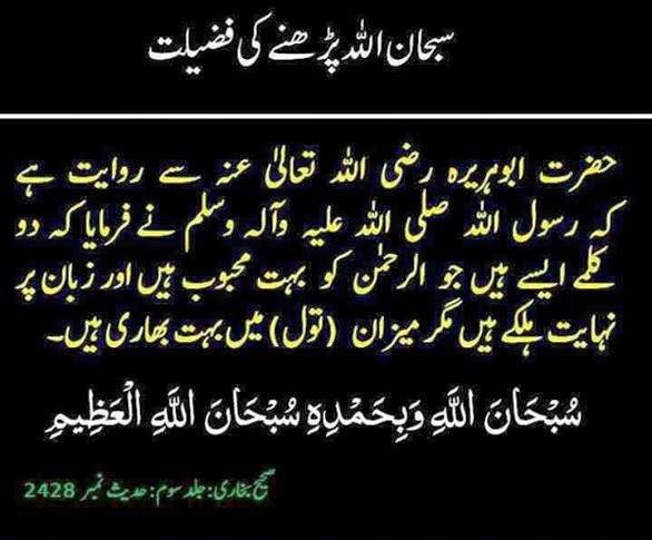 Subhan Allah parhnay ki fazilat