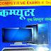 Free Download CCC book pdf in hindi