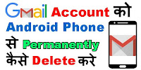 How To Delete Gmail Account Permanently?