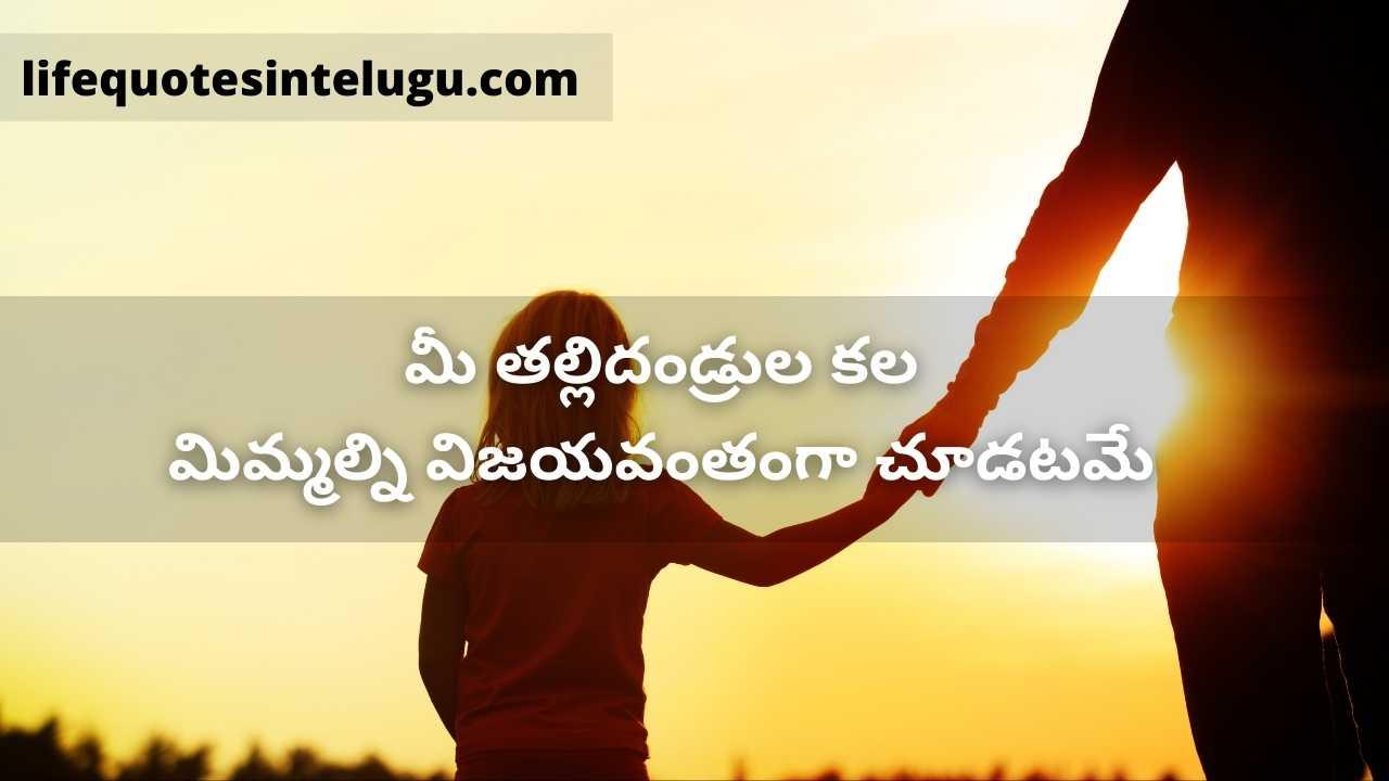 Emotional Family Quotes in Telugu