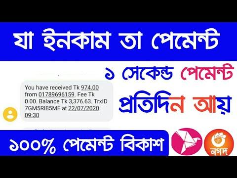 online income bd। new earn money apps 2020। earning app। earn money। best earning app। The tech pro