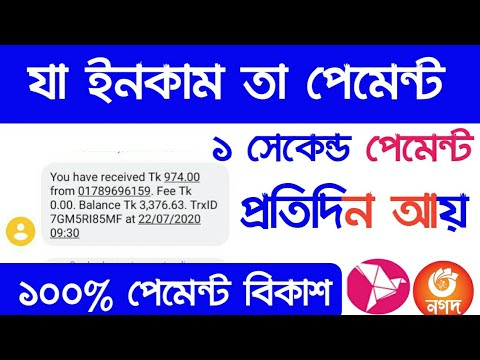 online income bd। new earn money apps 2020। earning app। earn money। best earning app। The tech pro