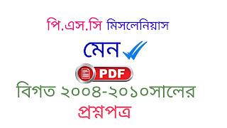 WBPSC Miscellaneous Previous Year  main  Question Paper in Bengali PDF