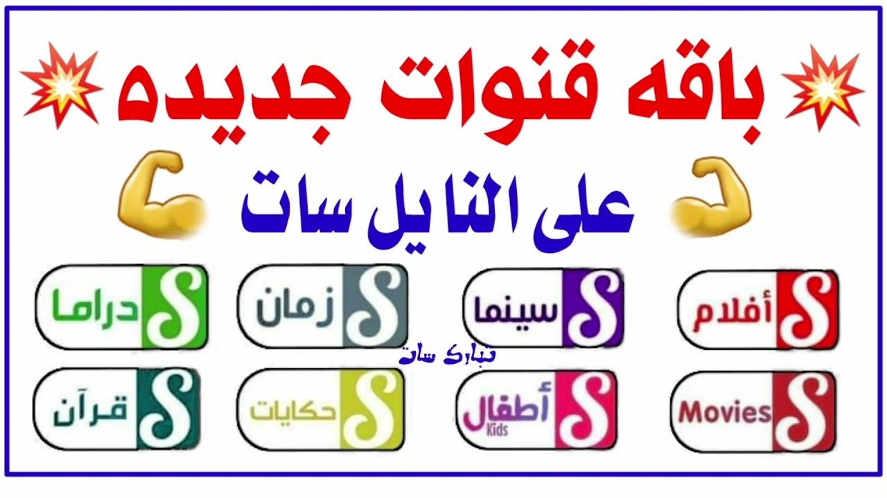 تردد 10 قنوات جديدة من باقة سناب على النايل سات تعرف عليها الان2021