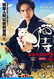 Samurai Cat : A Tropical Adventure (Minami no shima e iku) (2015)