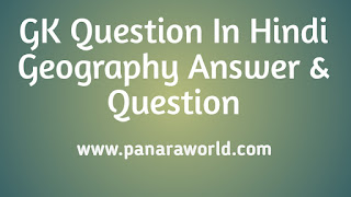 GK Quiz Questions In Hindi