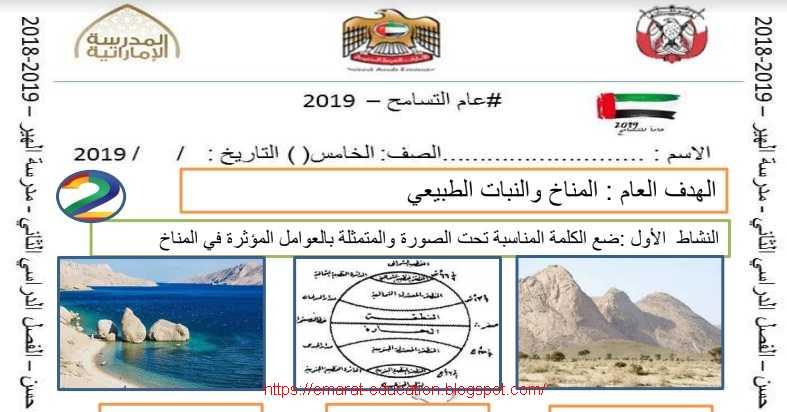 مراجعة اجتماعيات للصف الخامس الفصل الثانى 2020 مناهج الامارات