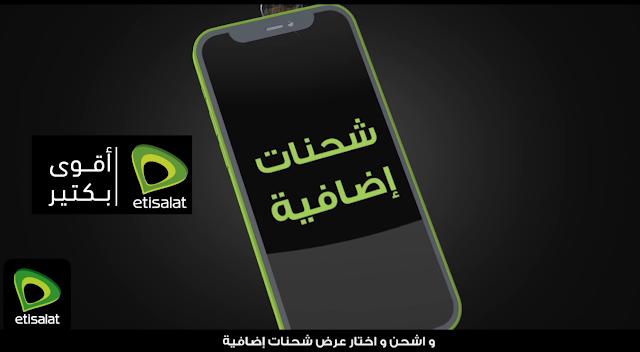 عروض اتصالات مصر في رمضان 2021