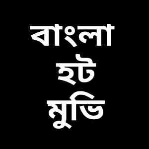 বাংলা হট মুভি