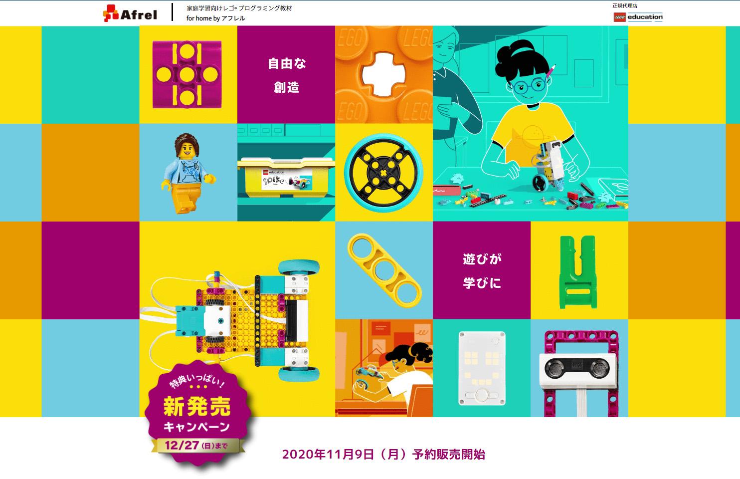 レゴWeDo 2.0 for home無料モニター募集