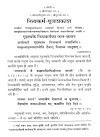 नित्य कर्म पूजा प्रकाश : गीता प्रेस पीडीएफ पुस्तक | Nitya Karm Puja Prakash: Gita-Press PDF Book