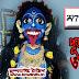 ২০২১ বোল্লা কালী পূজা সময় ও সুচি , বোল্লা পুজার ক্যালেন্ডার - Bolla Kali Puja