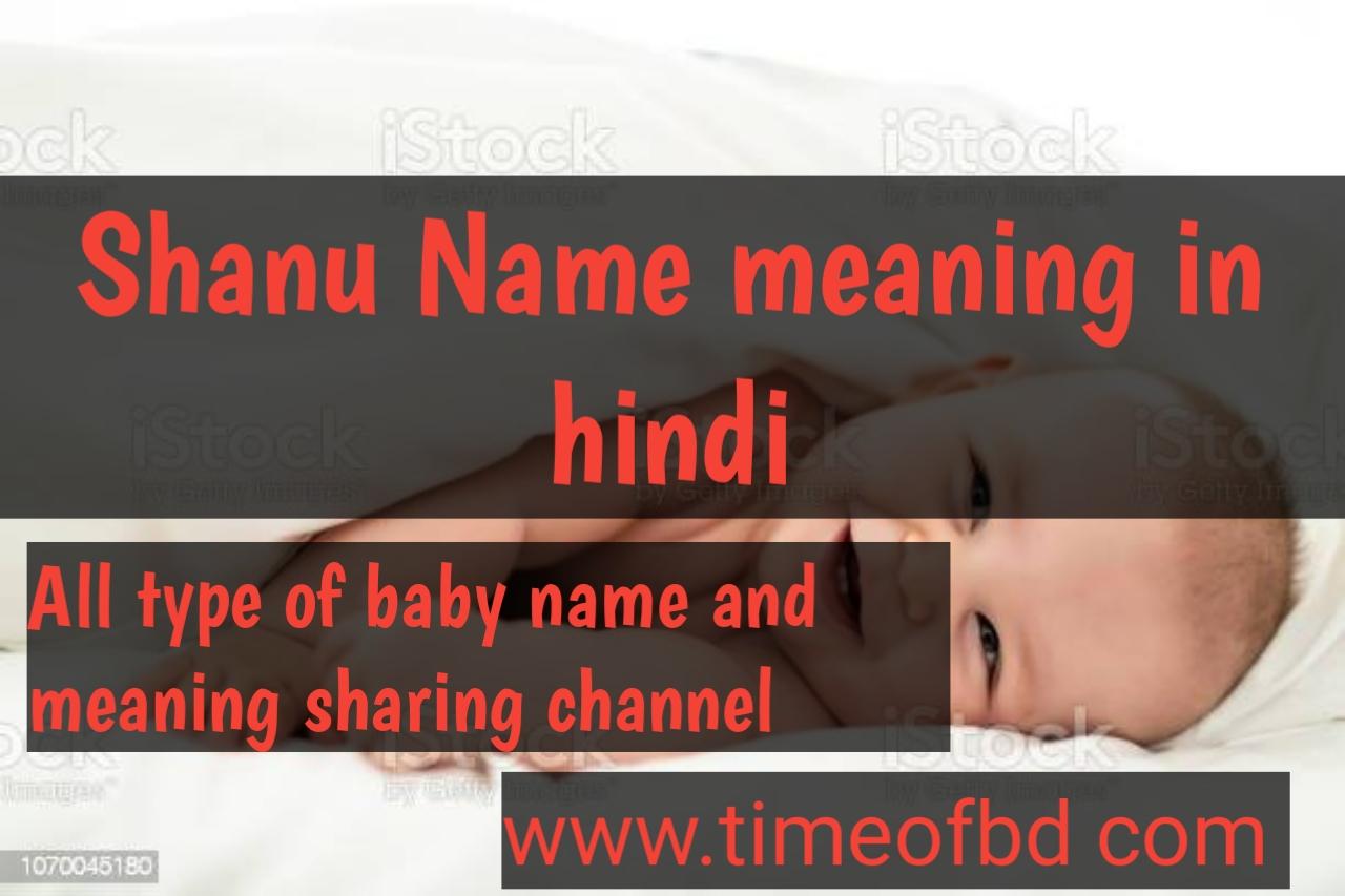 shanu name meaning in hindi,shanu ka meaning ,shanu meaning in hindi dictioanry,meaning of shanu in hindi