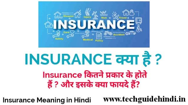 Insurance क्या है ? | Insurance Meaning in Hindi | यह कितने प्रकार के होते हैं