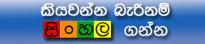 sinhala download