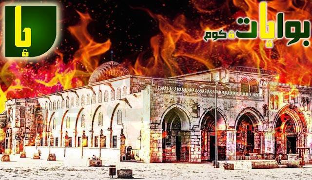 حريق الأقصى أكثر الأحداث المؤلمة والمخزية للعرب