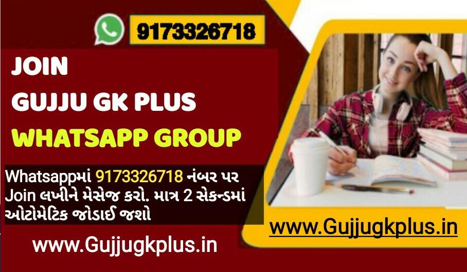 Gujju gk plus Whatsapp Group