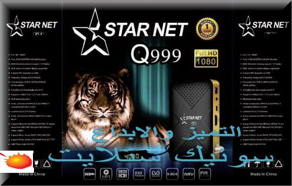 حصرى فلاشة الاصلية ستار نت STAR NET Q999