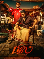 BIGIL full HD movie download in Tamil Dubbed 300mb and 700Mb