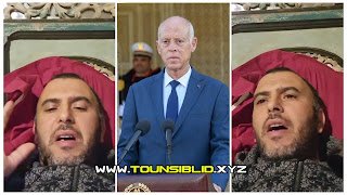 (بالفيديو) لطفي العبدلي يهاجم و يسخر من رئيس الجمهورية قيس سعيد