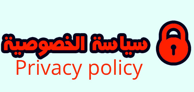 انشاء نموذج سياسة الخصوصية واتصل بنا لقبول مدونتك فى جوجل ادسنس
