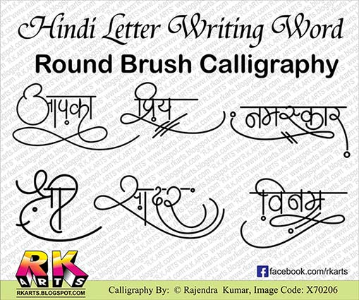 Hindi Letter Writing Word Round Brush Calligraphy R K Arts