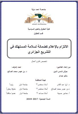 مذكرة ماستر: الالتزام بالإعلام كضمانة لسلامة المستهلك في التشريع الجزائري PDF
