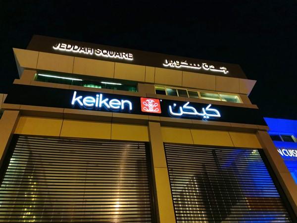مطعم كيكن جدة | المنيو الجديد ورقم الهاتف والعنوان