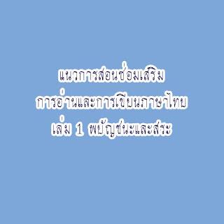 แนวการสอนซ่อมเสริมการอ่านและการเขียนภาษาไทย  ชุดพยัญชนะและสระ [ดาวน์โหลดไฟล์ pdf]