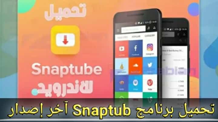 تحميل برنامج snaptube - تحميل سناب تيوب اخر اصدار 2020 بدون اعلانات - مدونة المعلوميات