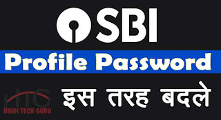 SBI Profile Password Badalne ki Jankari