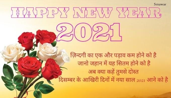 Naya Saal Shayari   2022 नया साल शायरी   Naye Saal Ki Shayari