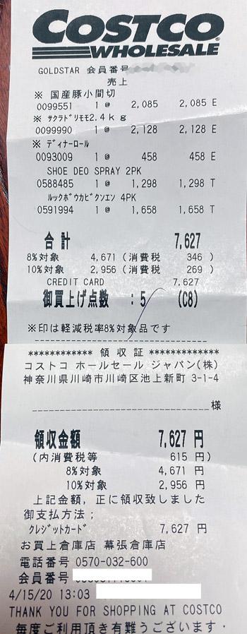 コストコホールセール 幕張倉庫店 2020/4/15 のレシート