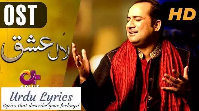 Laal Ishq OST Lyrics - Rahat Fateh Ali Khan
