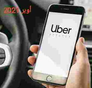 شركة اوبر في مصر | العمل في اوبر | جرانتى اوبر | انواع سيارات اوبر | شروط شركة اوبر | شروط الاشتراك في اوبر