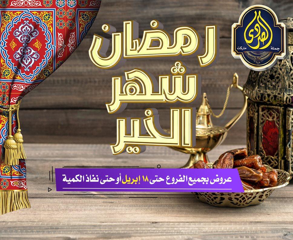 عروض الصردى ماركت دمنهور ودسوق من 14 ابريل حتى 18 ابريل 2020 رمضان