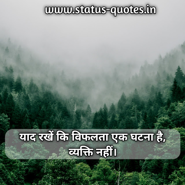 Motivational Images For Students In Hindi