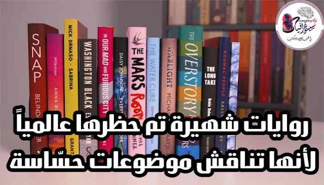 كتب و روايات شهيرة حظره عالمياً