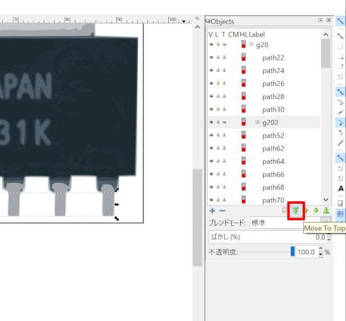 inkscape ピンをグループ化