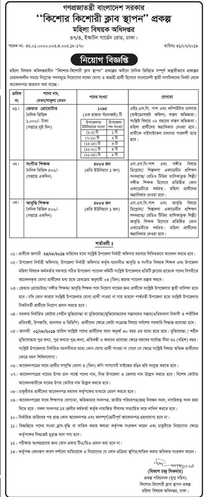 Department of ladies Affairs DWA Jobs Circular