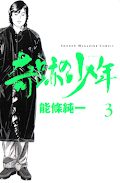 Kiseki no Shounen