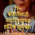 75+ Marathi Birthday Wishes For Sister | बहिणीसाठी वाढदिवसाच्या हार्दिक शुभेच्छा