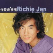 Richie Ren (Ren Xian Qi 任賢齊) - Lang Hua Yi Duo Duo (浪花一朵朵)