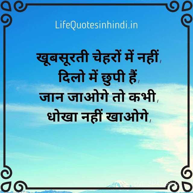 beautiful life quotes in hindi