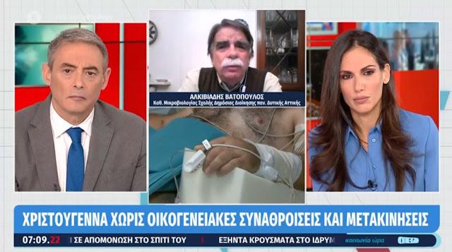 Βατόπουλος για κορωνοϊό: Στην επαρχία δεν έχουν συνειδητοποιήσει την κατάσταση (βίντεο)