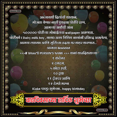 birthday wishes for best friend in Marathi funny