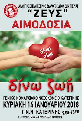 """Δίνω αίμα. Δίνω ζωή: Ημέρα εθελοντικής αιμοδοσίας για τον ΑΠΣ Δρομέων Πιερίας """"ΖΕΥΣ"""""""