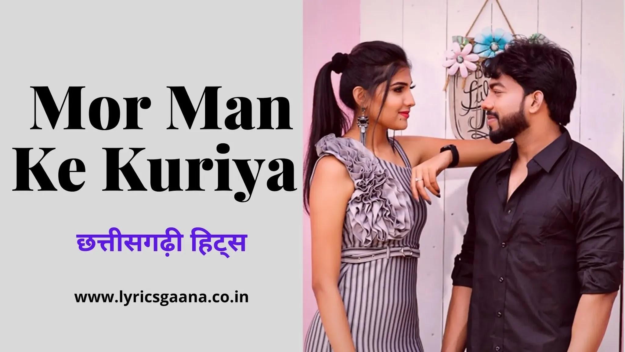 मोर मन के कुरिया | Mor Man Ke Kuriya New Cg Song Lyrics mp3