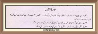 dreaming of reading surah qadar, khwab mein surah qadar parhna,  khwab mein surah qadar parhna in urdu