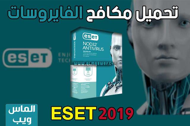 تحميل برنامج ESET 2019 مكافحة الفيروسات للنواتين